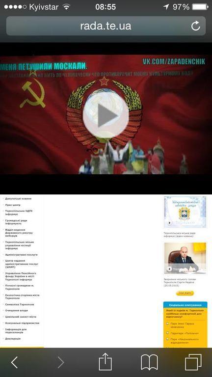Хакери виставили на сайті Тернопільської міськради герб СРСР. Фотофакт