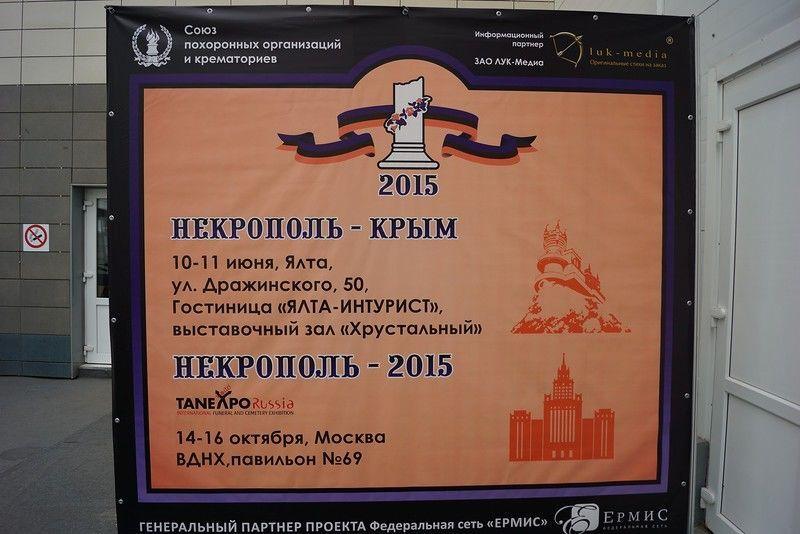 """""""Упаковка для гостайны Кремля"""": в Ялте приготовились к выставке гробов"""