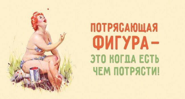 открытки для худеющих дам предпринятый ими