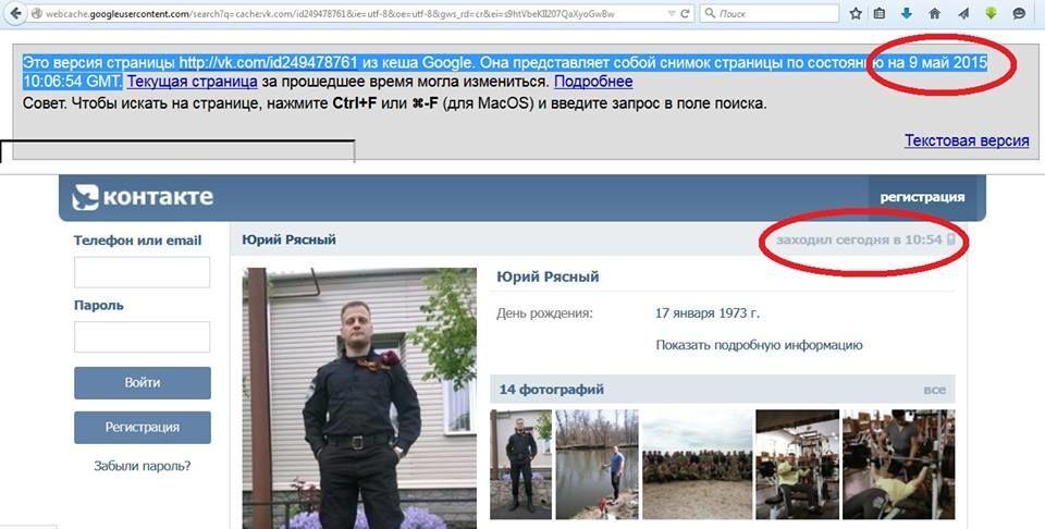 """Милиция в Запорожье не захотела разоблачать """"беркутовца""""-сепаратиста"""