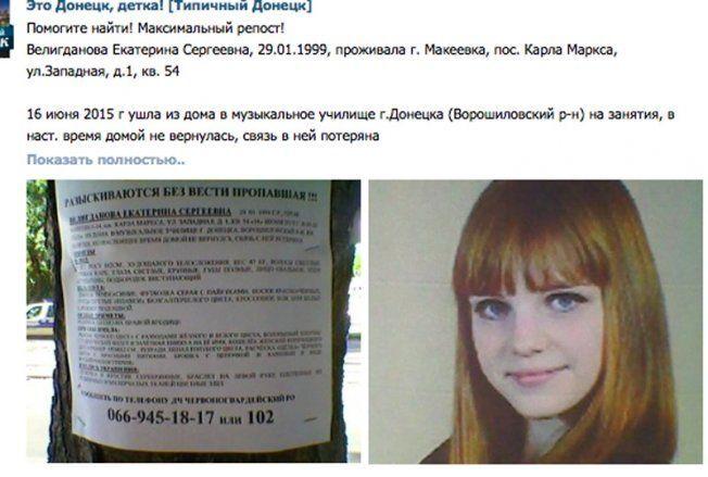 Чим живе захоплений Донбас: фото оголошень з окупації