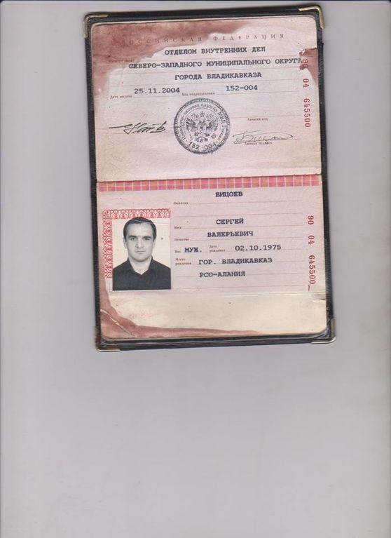 Под Марьинкой уничтожили российского наемника: фото документов