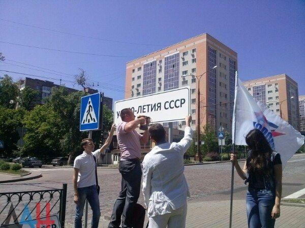 В Донецке оккупанты развесили российские указатели: фотофакт