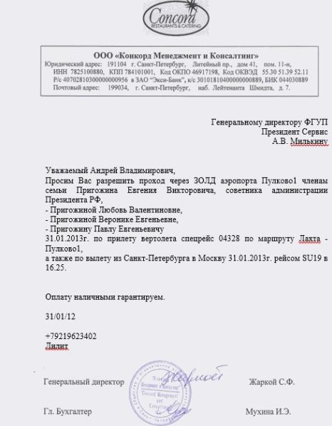 """В советниках у Путина обнаружился владелец """"кремлевских троллей"""" - СМИ"""