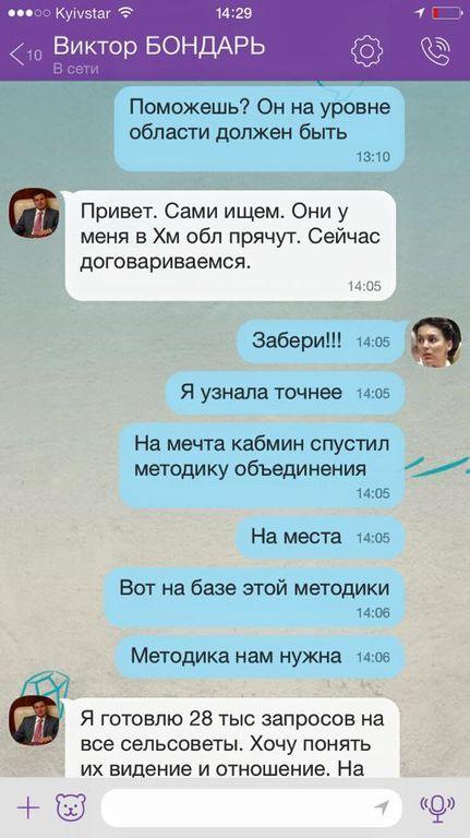 """Кошкина заявила, что """"мяукала"""" с нардепом Бондарем по работе"""