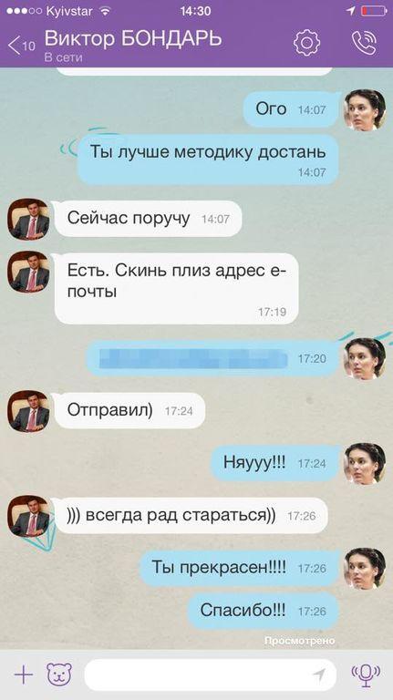 """Кошкіна заявила, що """"нявкала"""" з нардепом Бондарем по роботі"""