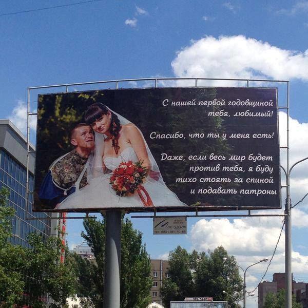 Дружина терориста Мотороли привітала його з марлевим весіллям: фотофакт