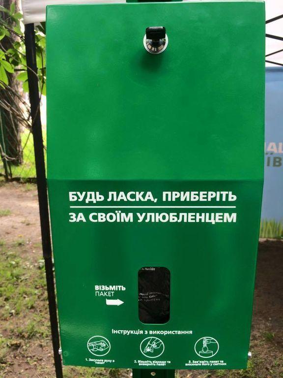 """У київському парку з'явилися """"собачі туалети"""": фотофакт"""