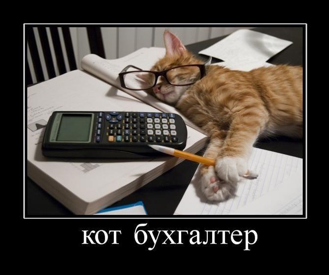 Смешные картинки про бухгалтеров и бухгалтерию, доброе утро