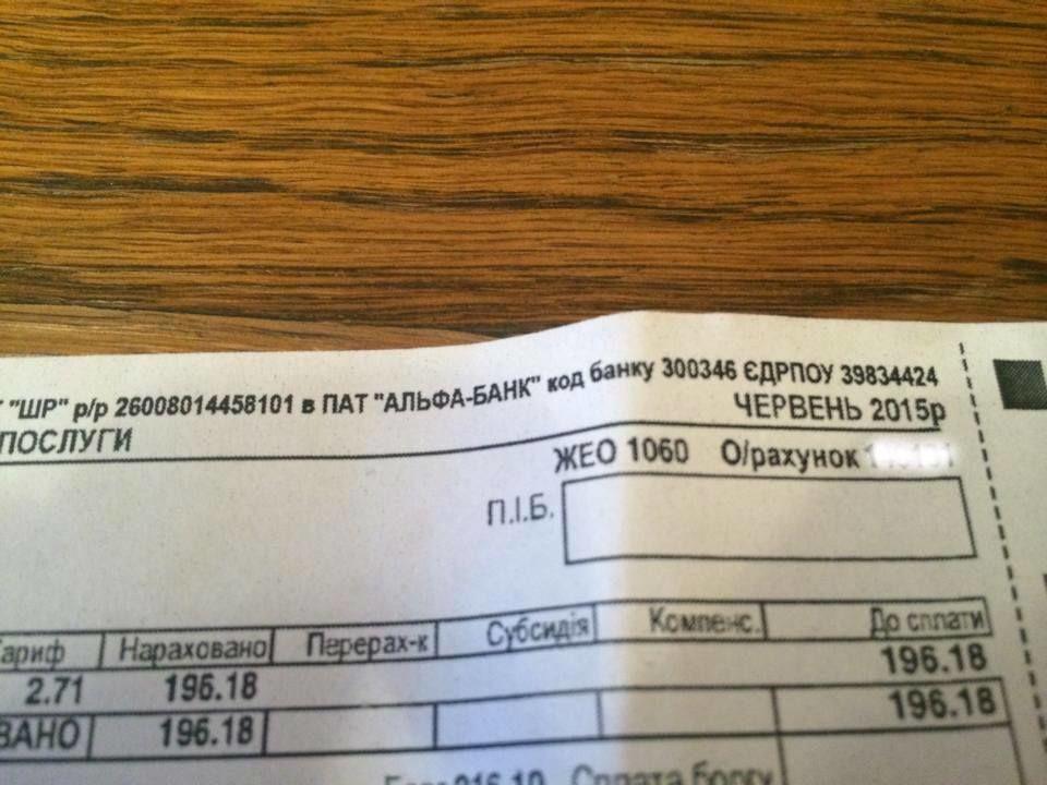 У Києві з'явилися фейкові платіжки на компослуги: фотофакт
