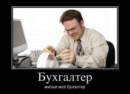 В Україні відзначають День бухгалтера: смішні фото і анекдоти про важку професію