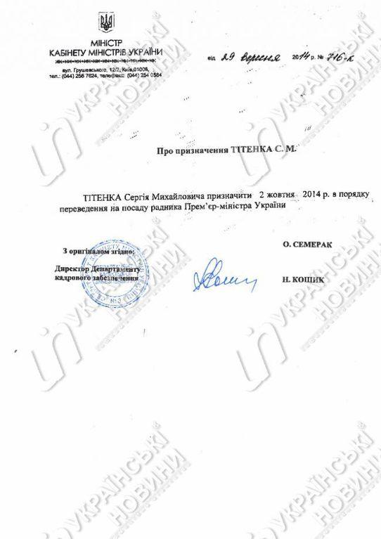 Хто нашіптує Яценюку: Кабмін розкрив число й імена радників прем'єра