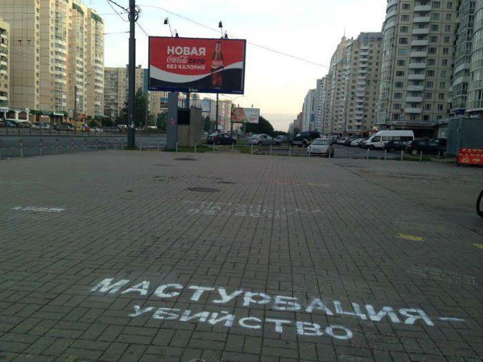 В России минет и мастурбацию приравняли к убийству