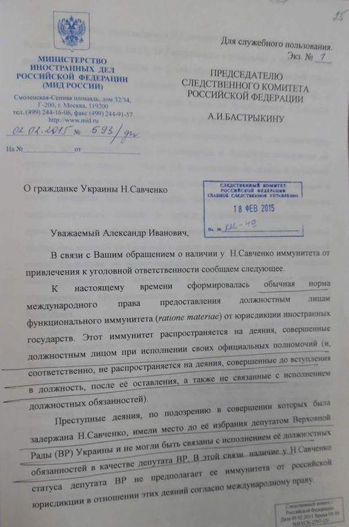 """У Лаврова давали слідчим у справі Савченко """"політичні вказівки"""": опубліковані документи"""