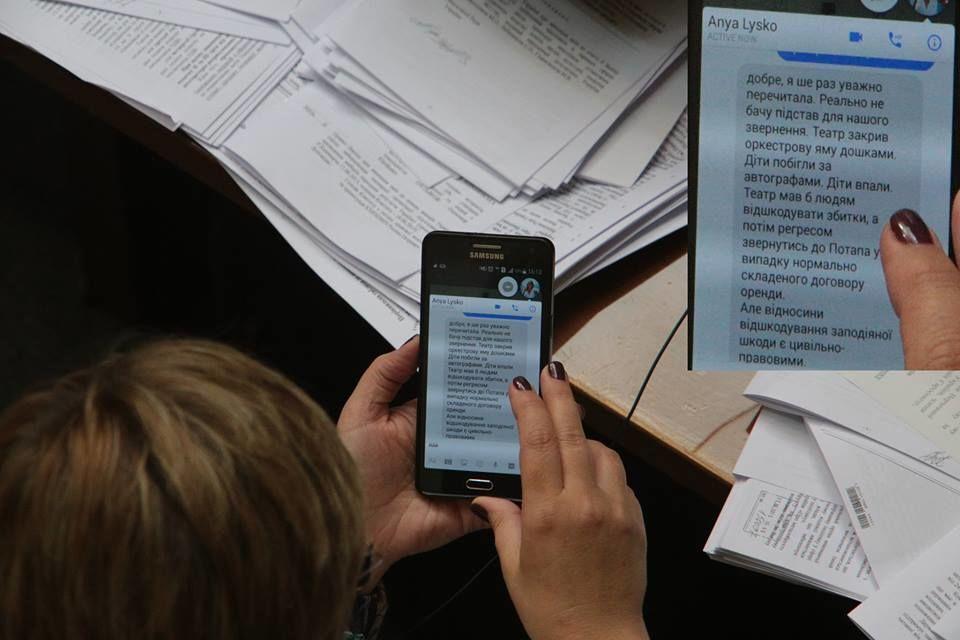 Еду к тебе с мамой: самые неожиданные СМС, которые нардепы пишут на работе