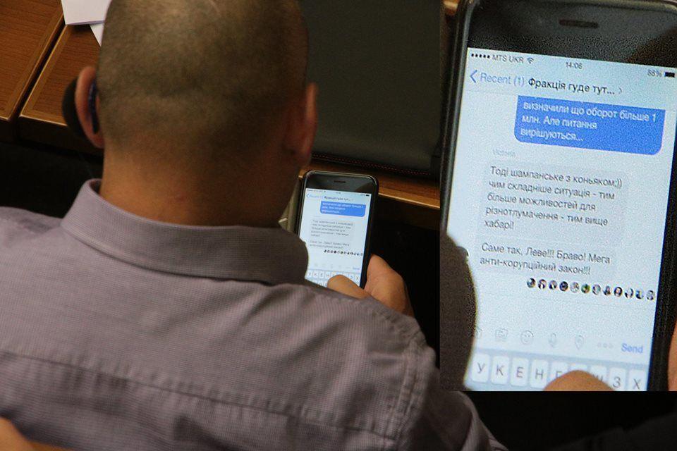 Їду до тебе з мамою: найнесподіваніші СМС, які нардепи пишуть на роботі