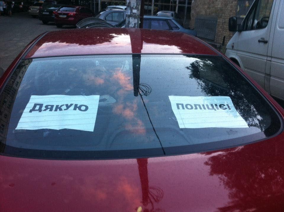 Украинцы в авто оставляют полиции записки с благодарностью