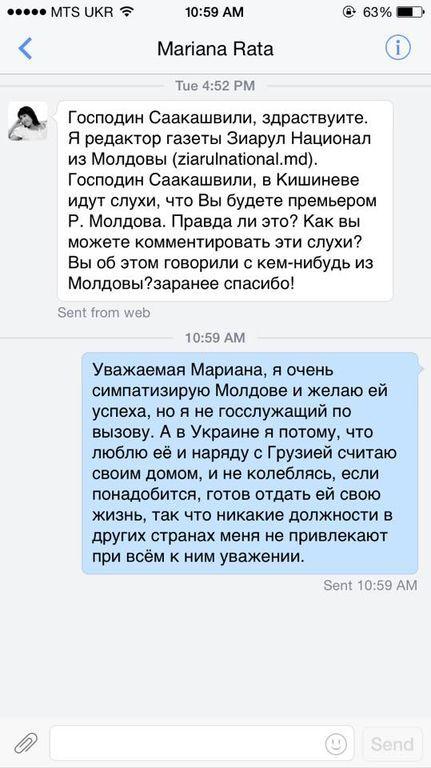 """Саакашвілі """"засватали"""" в прем'єри Молдови: фотофакт"""