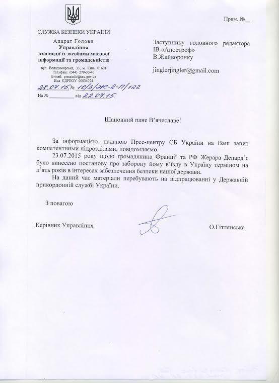 Депардье официально запретили въезд в Украину: документ
