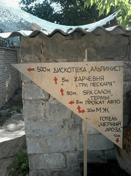 О чем шутят бойцы АТО на передовой: от спа-салона до выдачи рабов