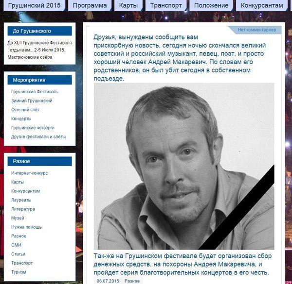 """Российские СМИ """"убили"""" Макаревича"""