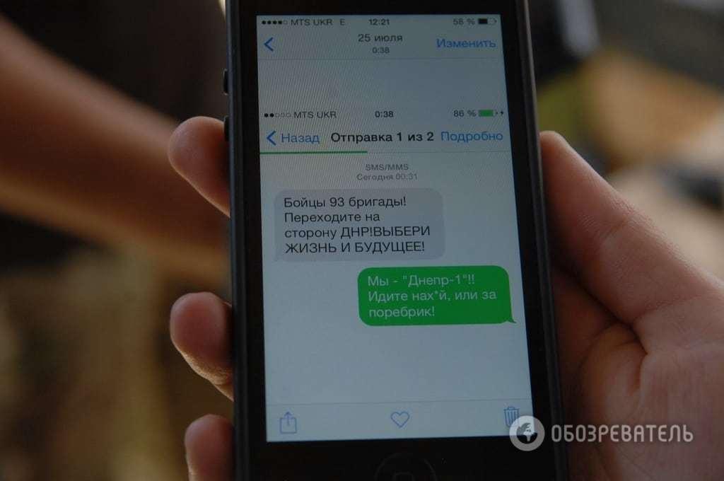 Террористы зовут бойцов АТО на свою сторону через СМС: фотофакт