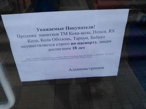 В оккупированной Ялте кока-колу продают только по паспортам: фотофакт