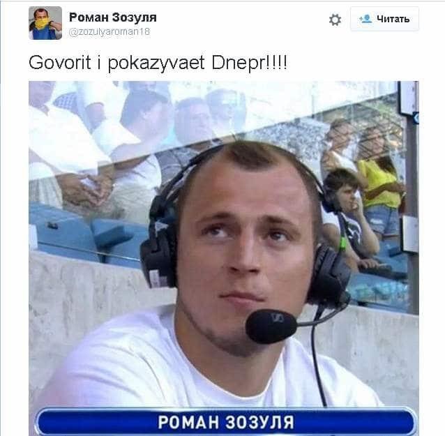 """Форвард сборной Украины """"подколол"""" легенду """"Динамо"""""""
