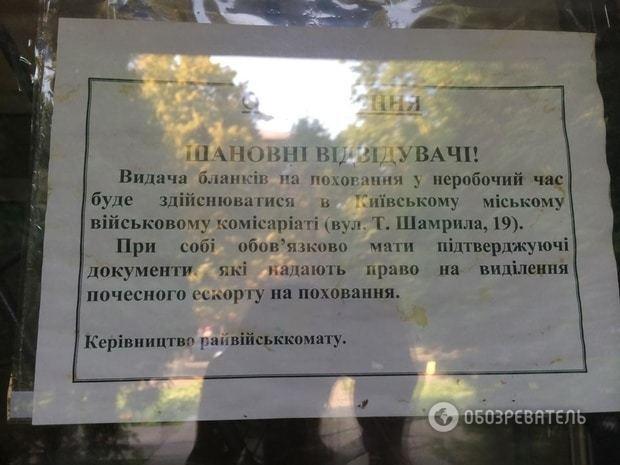 На военкоматах Киева появились пугающие объявления: фотофакт