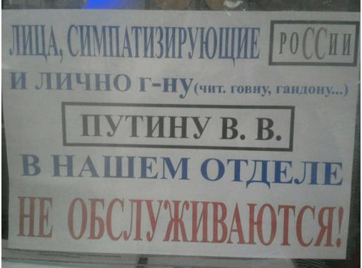 Вход воспрещен. В Бердянске отказались обслуживать поклонников Путина