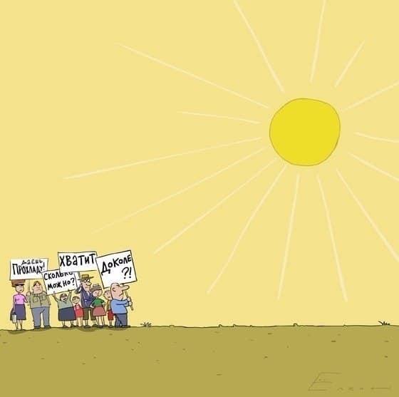 Коли температура зашкалює: смішні картинки про спеку в Україні