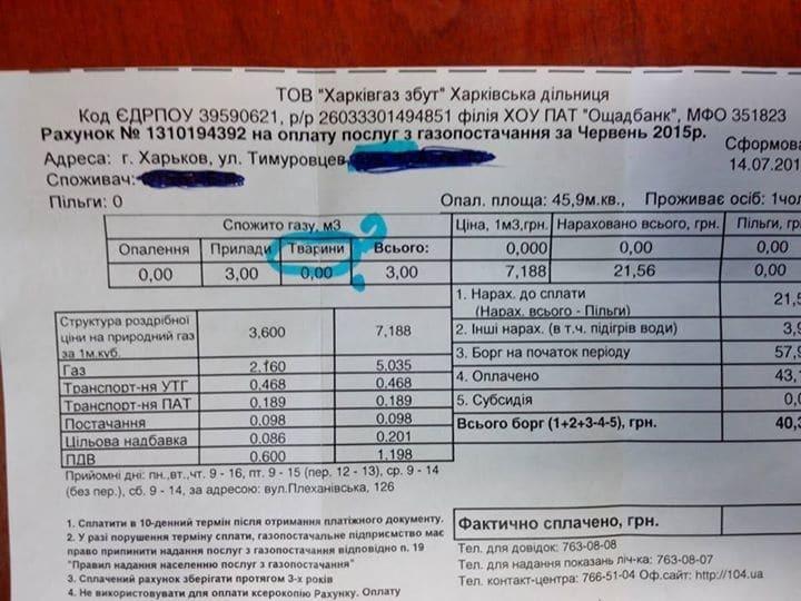 В Харькове пришли платежки со счетами за газ для животных: фотофакт