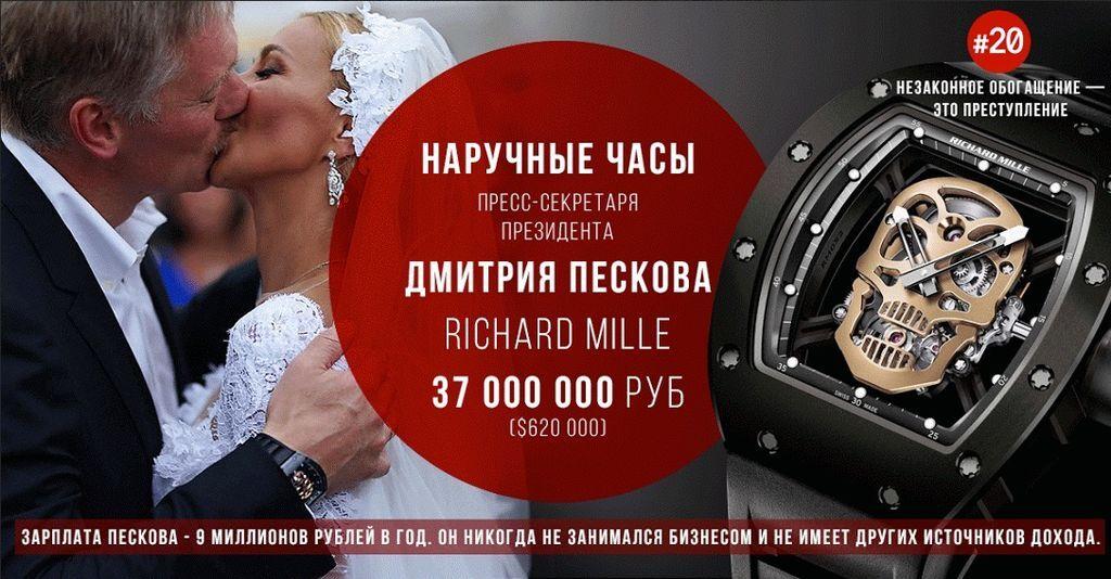 """""""Бедный"""" Песков засветил часы за 37 миллионов: фотофакт"""