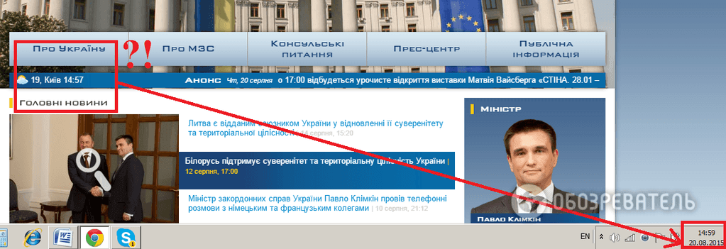 """МИД Украины """"ввел"""" свое время: фотофакт"""