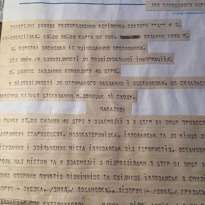 Иловайский котел: опубликован оригинал фатального приказа на штурм