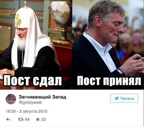 Інтернет наповнили фотожаби на годинник Пєскова: опубліковані фото