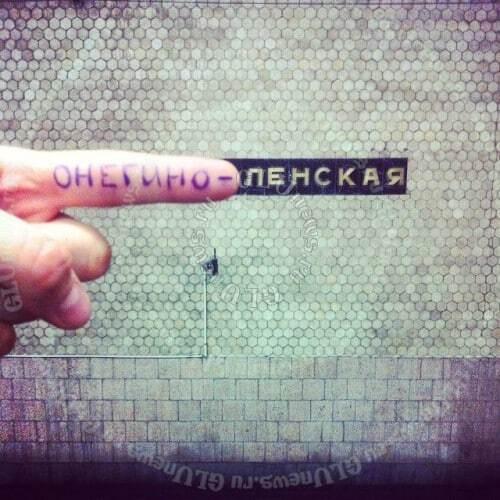 У мережі показали пародії на назви станцій метро у Москві: фоторепортаж