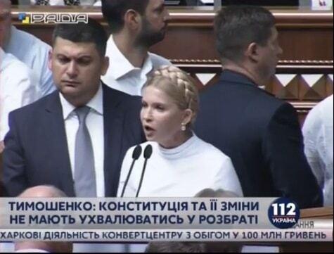 Вся палітра почуттів: 10 емоцій, з якими Гройсман слухав Тимошенко