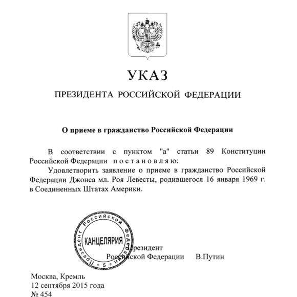 Санкции для дураков. Путин дал российское гражданство легенде США