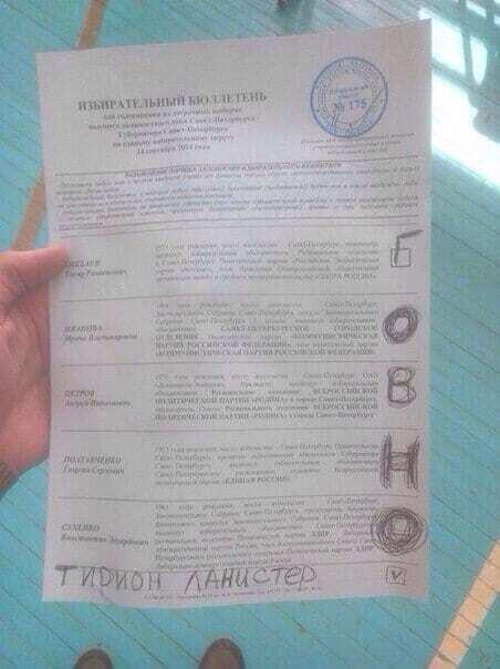 Вибори-вибори, кандидати пі**ри: з'явилися фото зіпсованих бюлетенів у Росії