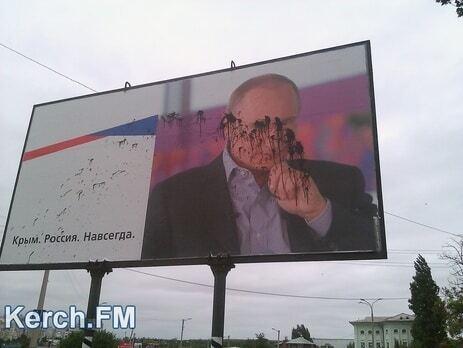 Впал в немилость. В Керчи портрет Путина опять облили краской