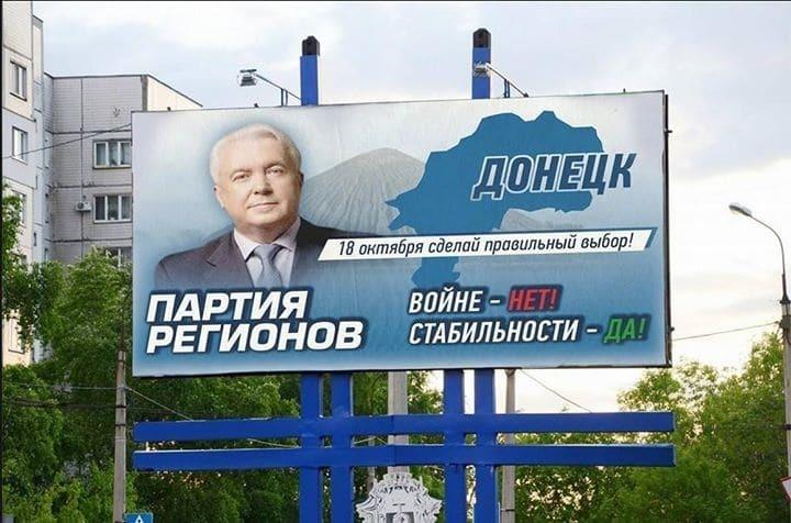 """В """"ДНР"""" развернули агитацию за Партию регионов"""