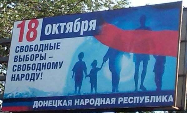"""Терористи """"ДНР"""" розгорнули рекламну кампанію """"виборів"""": опубліковано фото"""