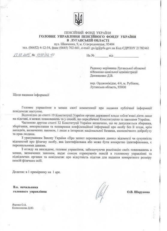 """Не гидують """"хунтівскою"""" пенсією: пять """"міністрів ЛНР"""" отримують виплати в Україні"""