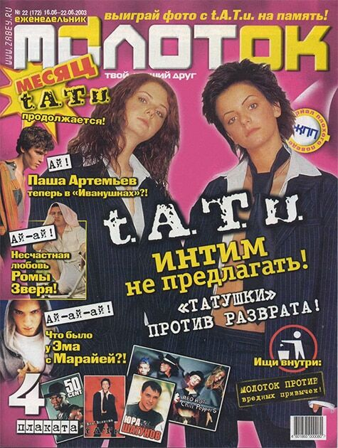 """Что читали в 90-х: журналы """"COOL"""", """"Лиза"""" и """"Андрей"""" для мужчин"""