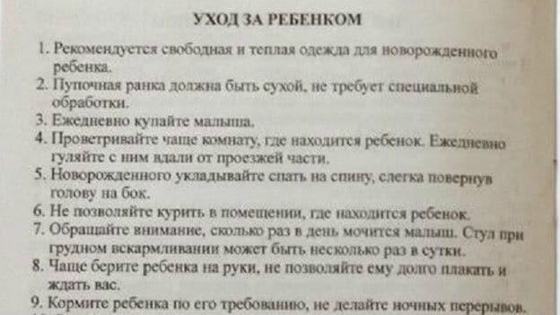 В России беременным предложили повиноваться Путину как богу