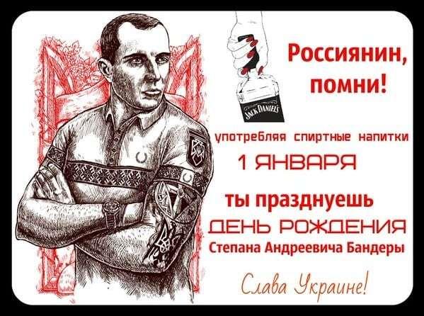 Россиян решили лечить от алкоголизма с помощью Бандеры