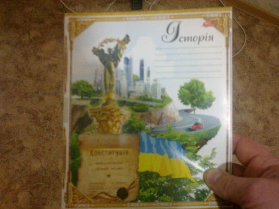 """""""Витівки хунти""""! Українські зошити стали хітом продажів у Донецьку: опубліковані фото"""