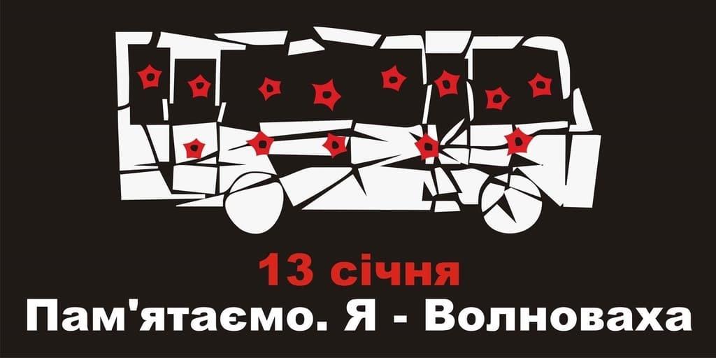 Кровавая годовщина: украинцам напомнили о теракте под Волновахой