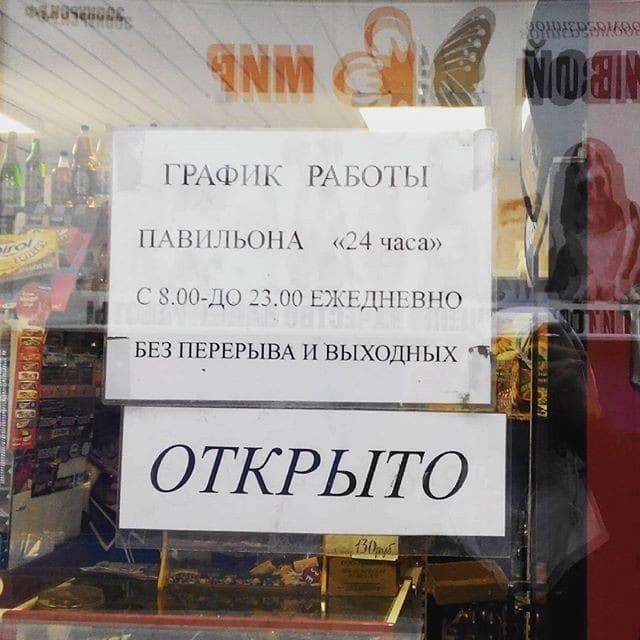 Опубликованы 30 смешных фото, которые возможны только в России